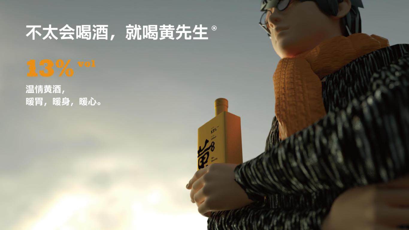 黄先生黄酒品牌VI设计及品牌定位图25