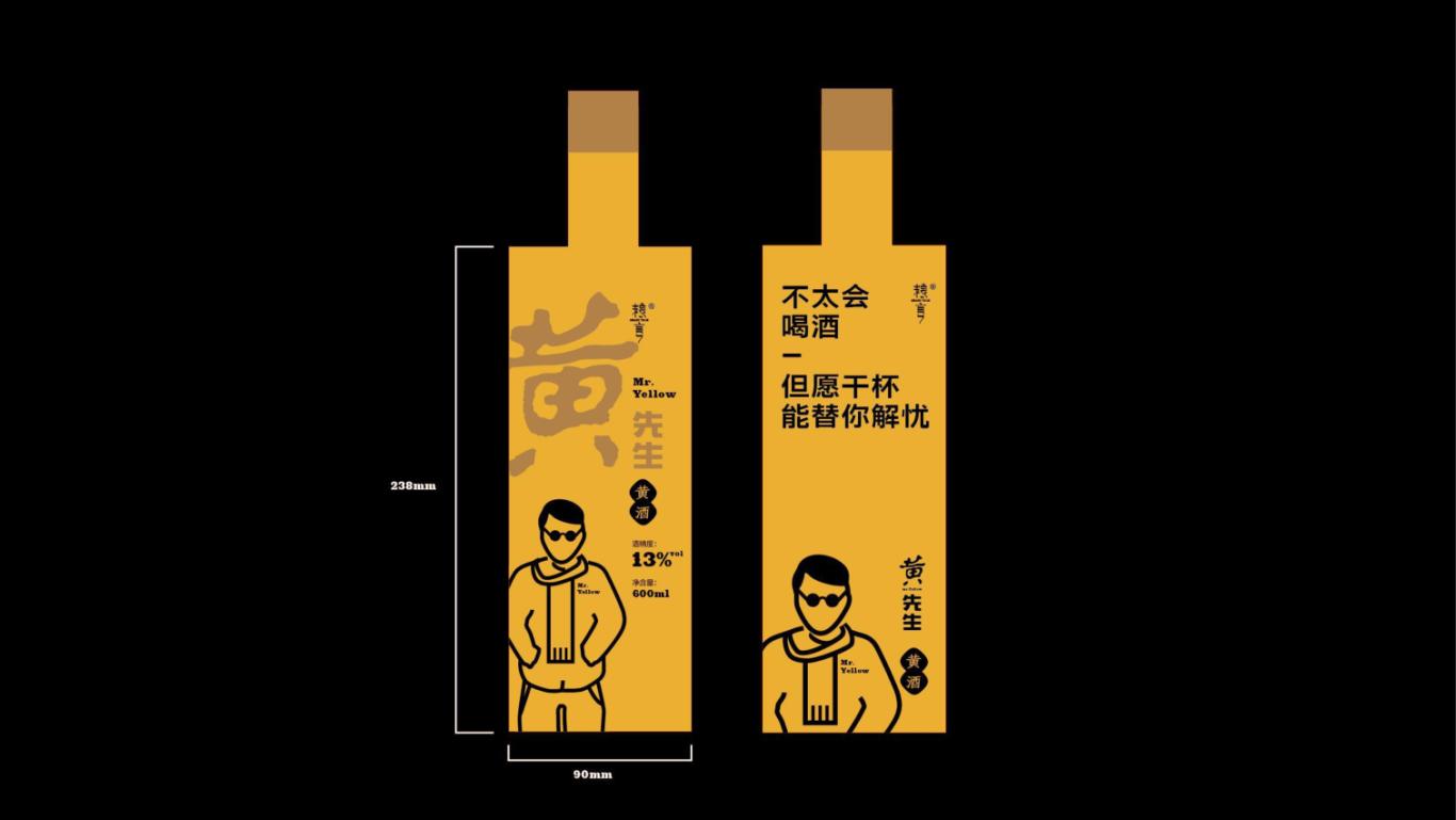 黄先生黄酒品牌VI设计及品牌定位图10