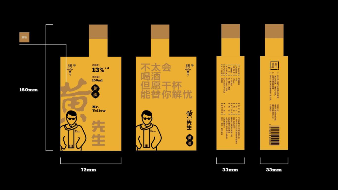 黄先生黄酒品牌VI设计及品牌定位图5
