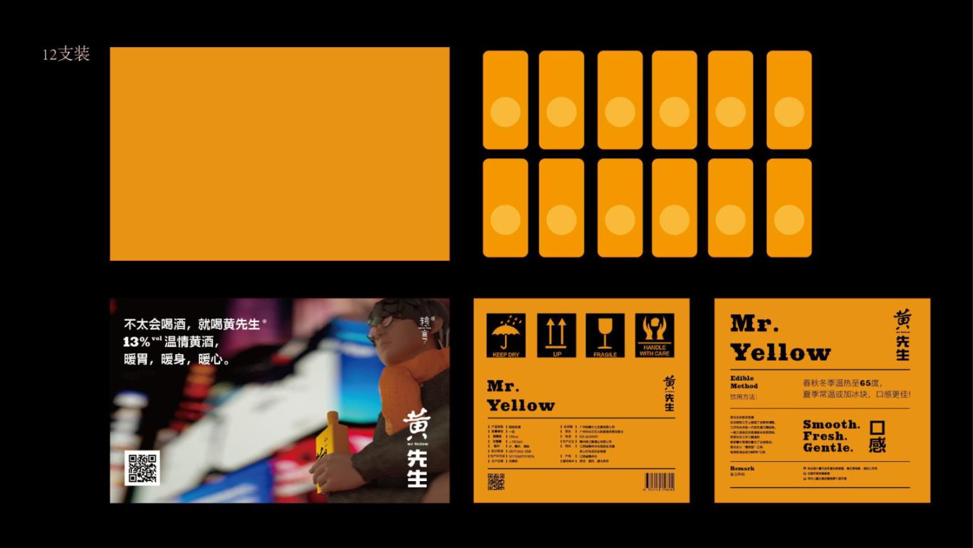 黄先生黄酒品牌VI设计及品牌定位图29