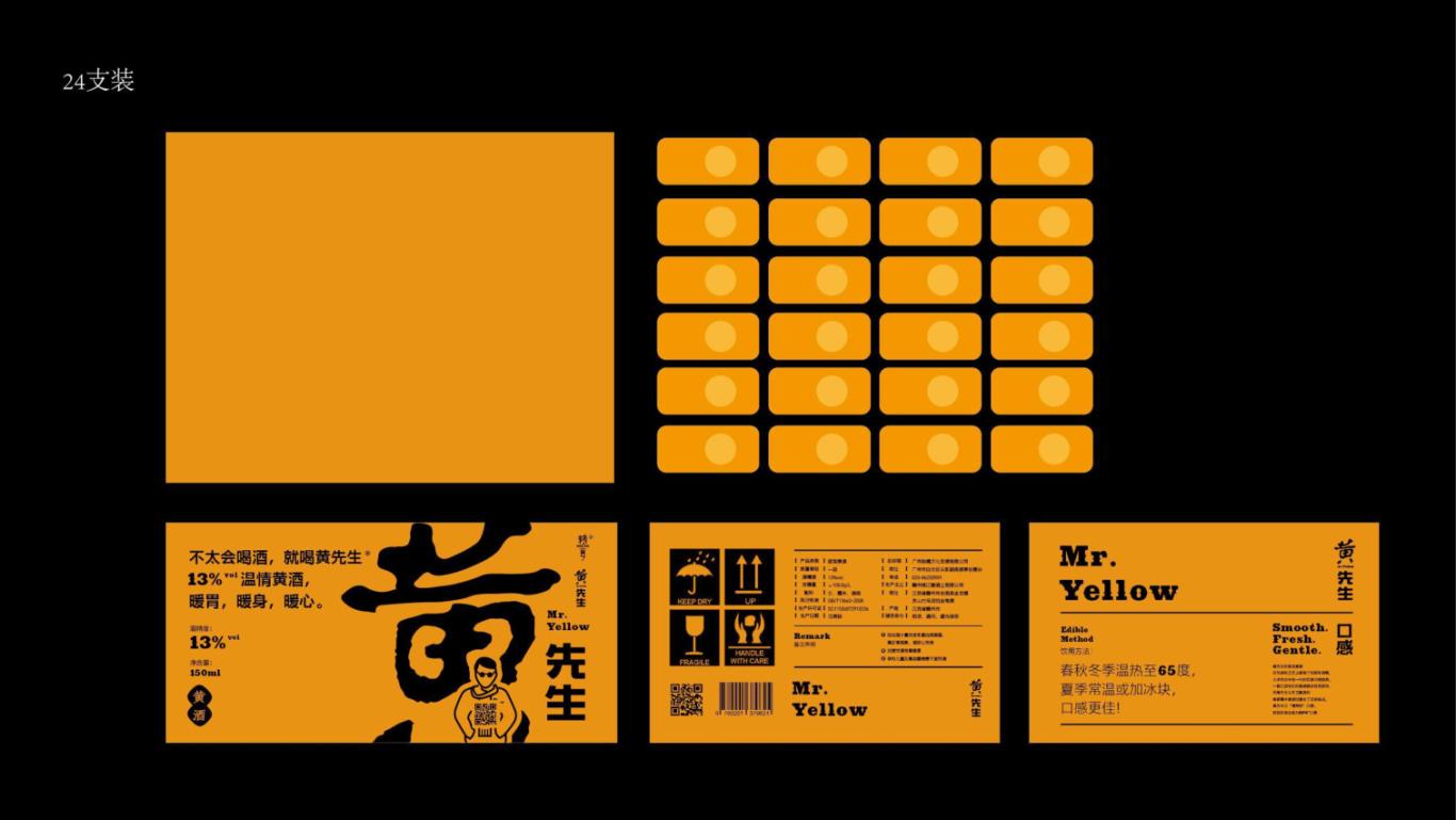 黄先生黄酒品牌VI设计及品牌定位图21
