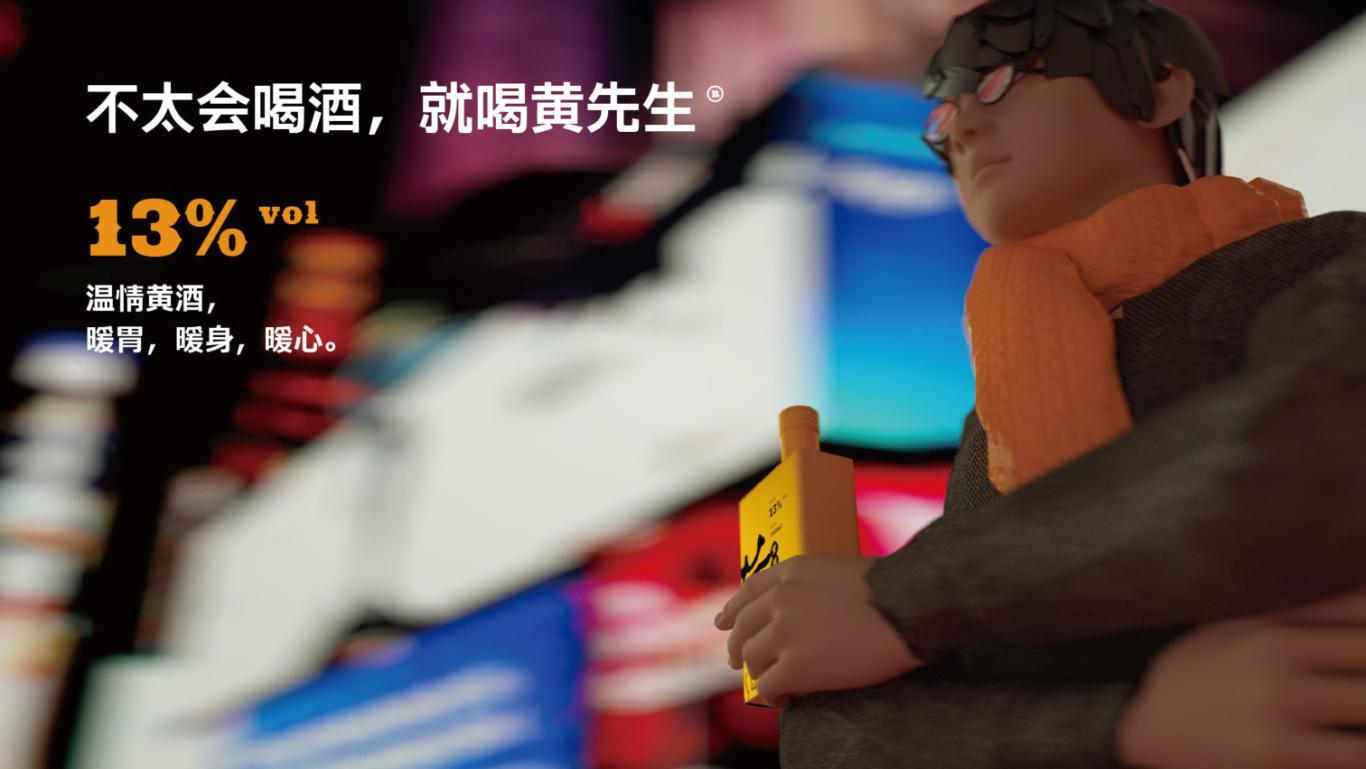 黄先生黄酒品牌VI设计及品牌定位图28