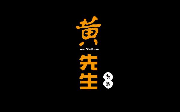 黄先生黄酒品牌VI设计及品牌定位