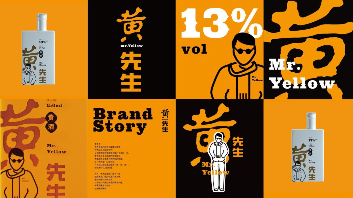 黄先生黄酒品牌VI设计及品牌定位图4