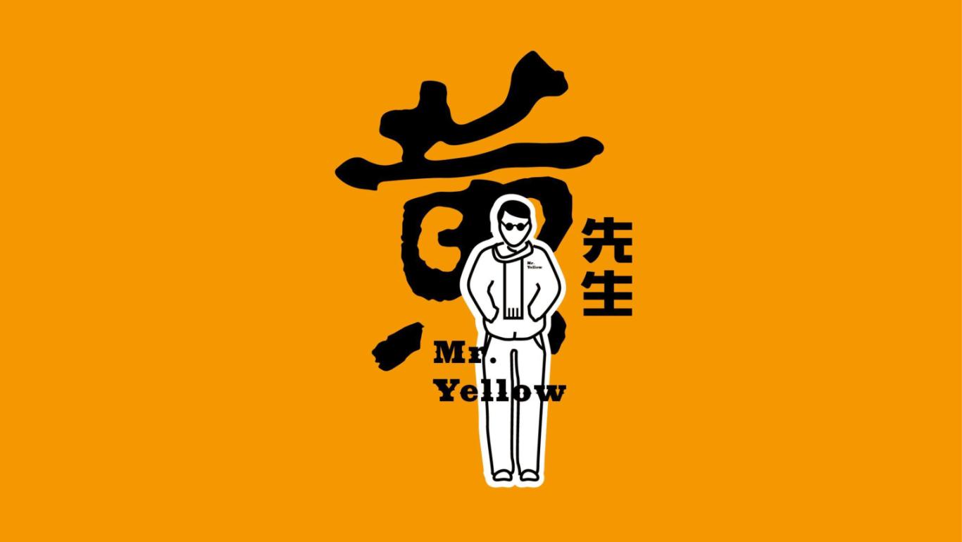 黄先生黄酒品牌VI设计及品牌定位图0