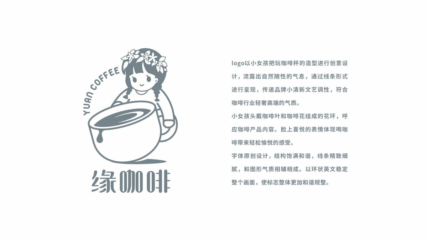 缘咖啡LOGO设计中标图1