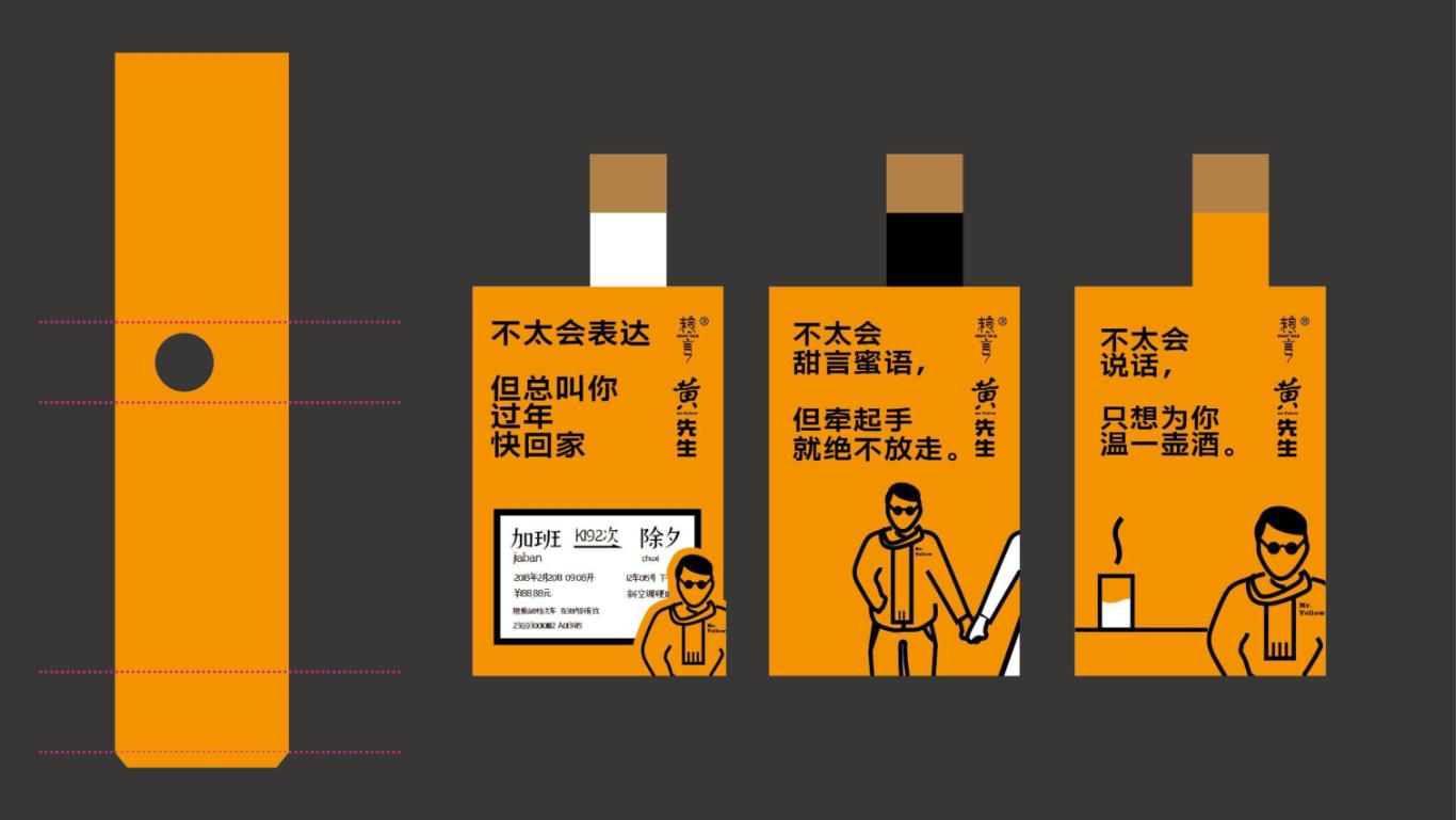 黄先生黄酒品牌VI设计及品牌定位图7