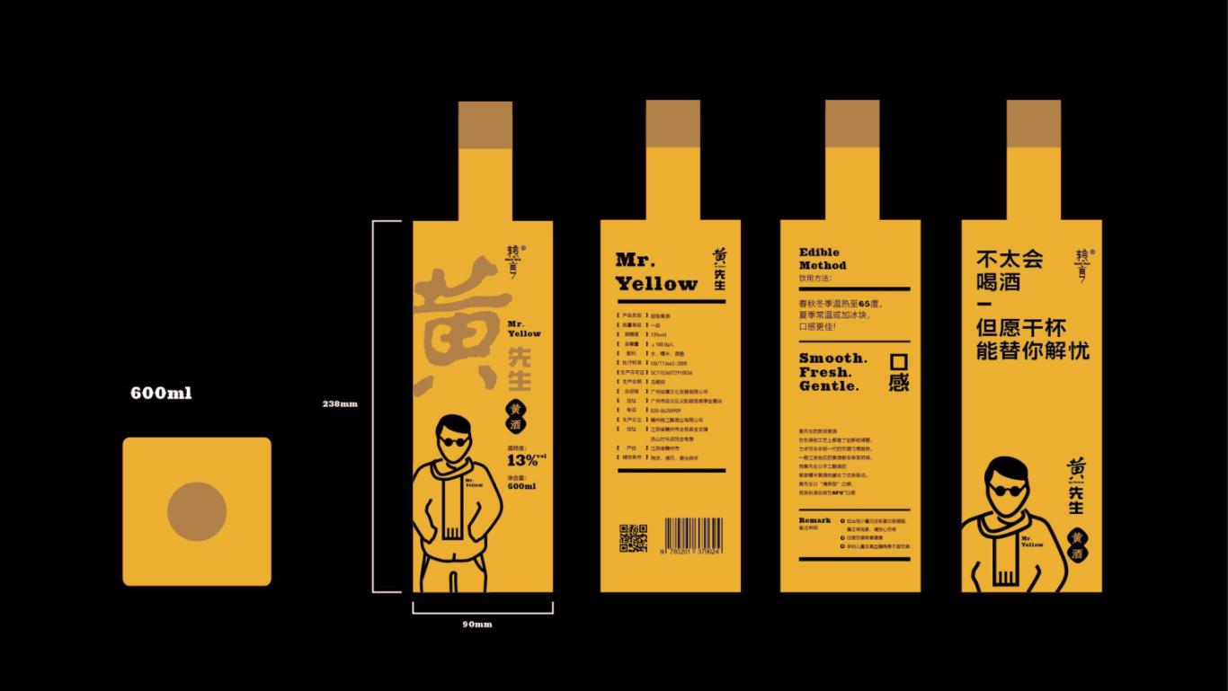 黄先生黄酒品牌VI设计及品牌定位图11