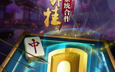 游戏公司海报设计