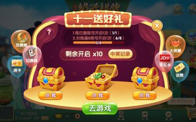 游戏UI活动界面