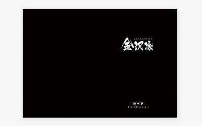 金沢家日式酒水单设计