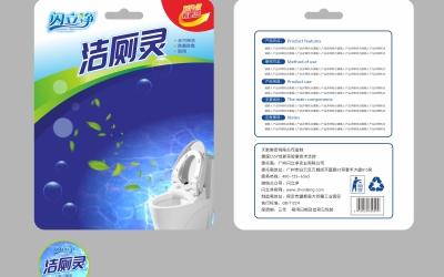 洁厕灵包装