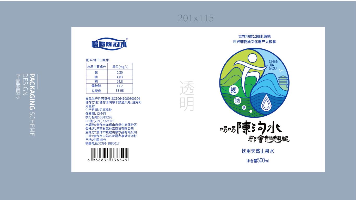 喝喝陈沟水饮用水包装设计中标图2