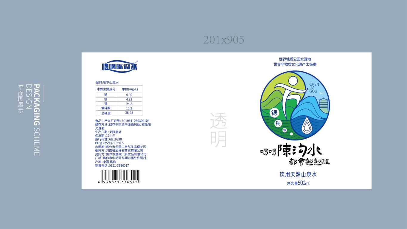 喝喝陈沟水饮用水包装设计中标图3