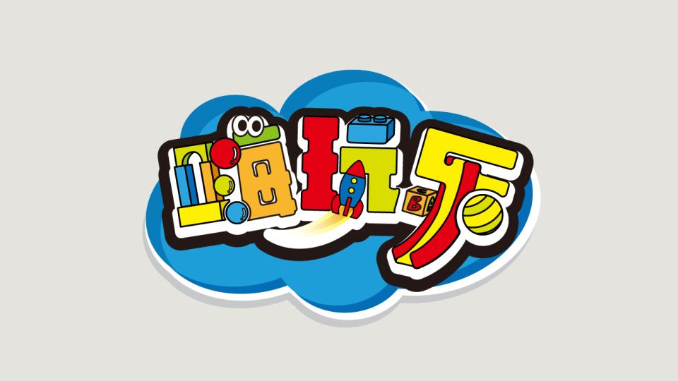 嗨玩乐儿童乐园LOGO设计