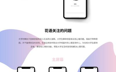 花语app