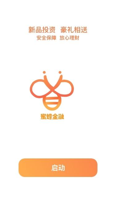 蜜蜂金融app