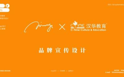 zingc·品宣丨汉华教育