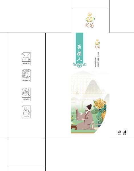 问菊文化传播类包装设计中标图1
