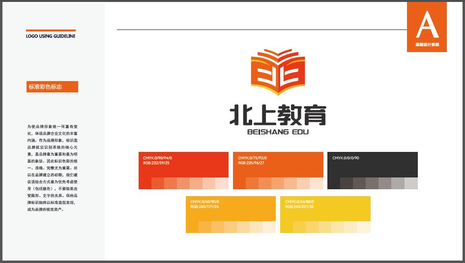 北上成人教育平台LOGO设计中标图2
