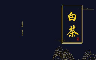 宁波慈城白茶包装设计