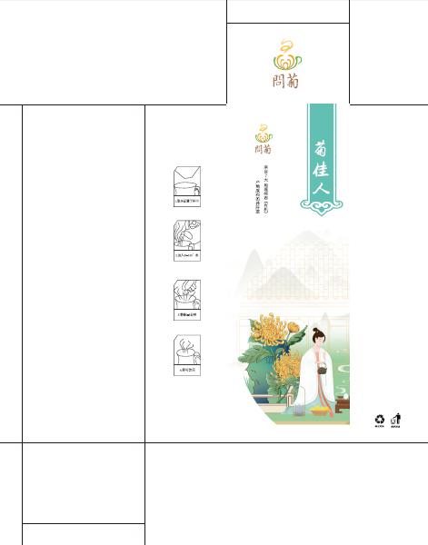 问菊文化传播类包装设计中标图0