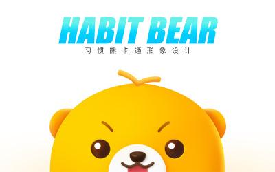 习惯熊卡通形象设计