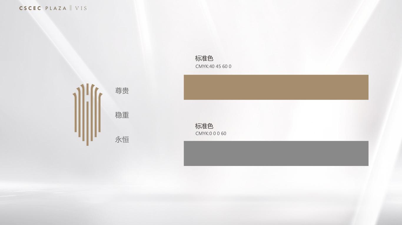 【中建大厦】品牌包装/地产全案/品牌VI【方案一】图0