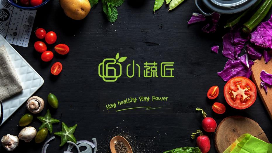小蔬匠轻食品牌LOGO设计中标图4