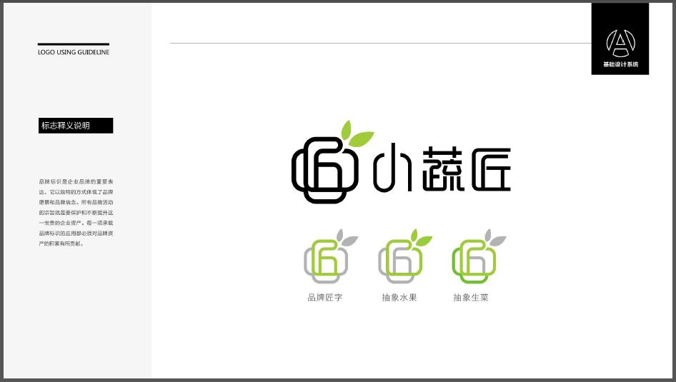 小蔬匠轻食品牌LOGO设计中标图1