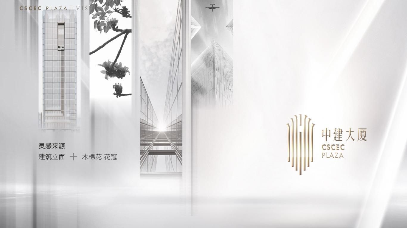 【中建大厦】品牌包装/地产全案/品牌VI【方案一】图7