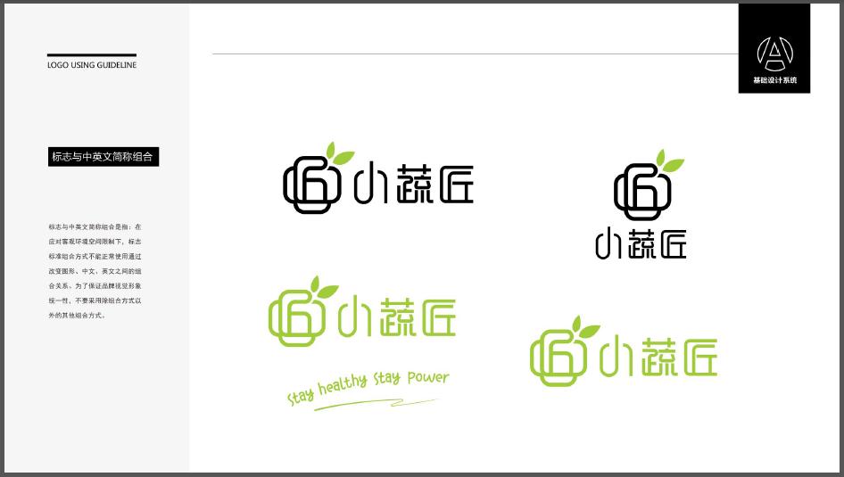 小蔬匠轻食品牌LOGO设计中标图2