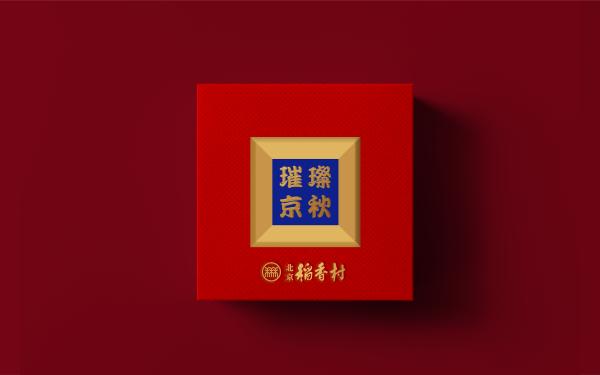 稻香村包装设计