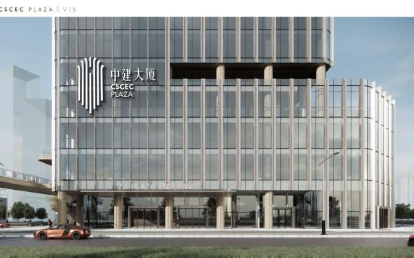 『中建大厦』地产全案 品牌包装 品牌策划 品牌推广