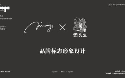 zingc·标志丨蟹先生