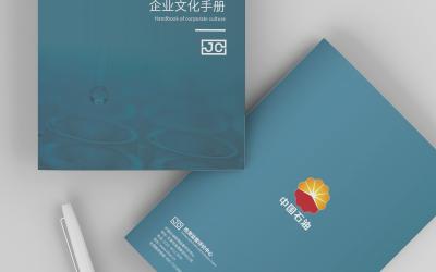 中国石油画册