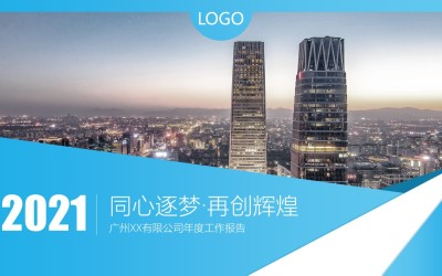 广州XX有限公司年度工作报告