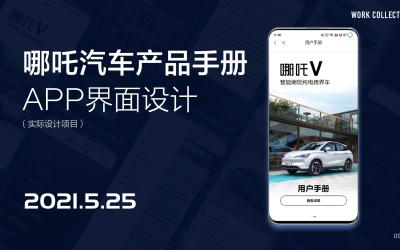 哪吒汽车app界面设计