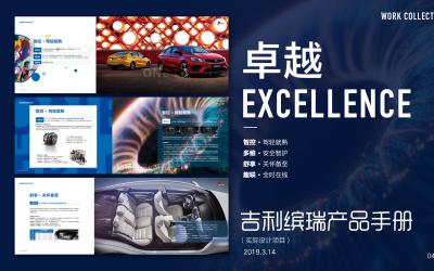 吉利汽车缤瑞产品手册设计