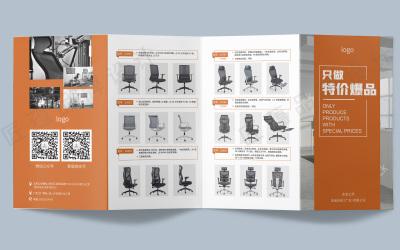 座椅产品四折页