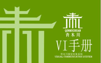 青木川旅游景區logo設計