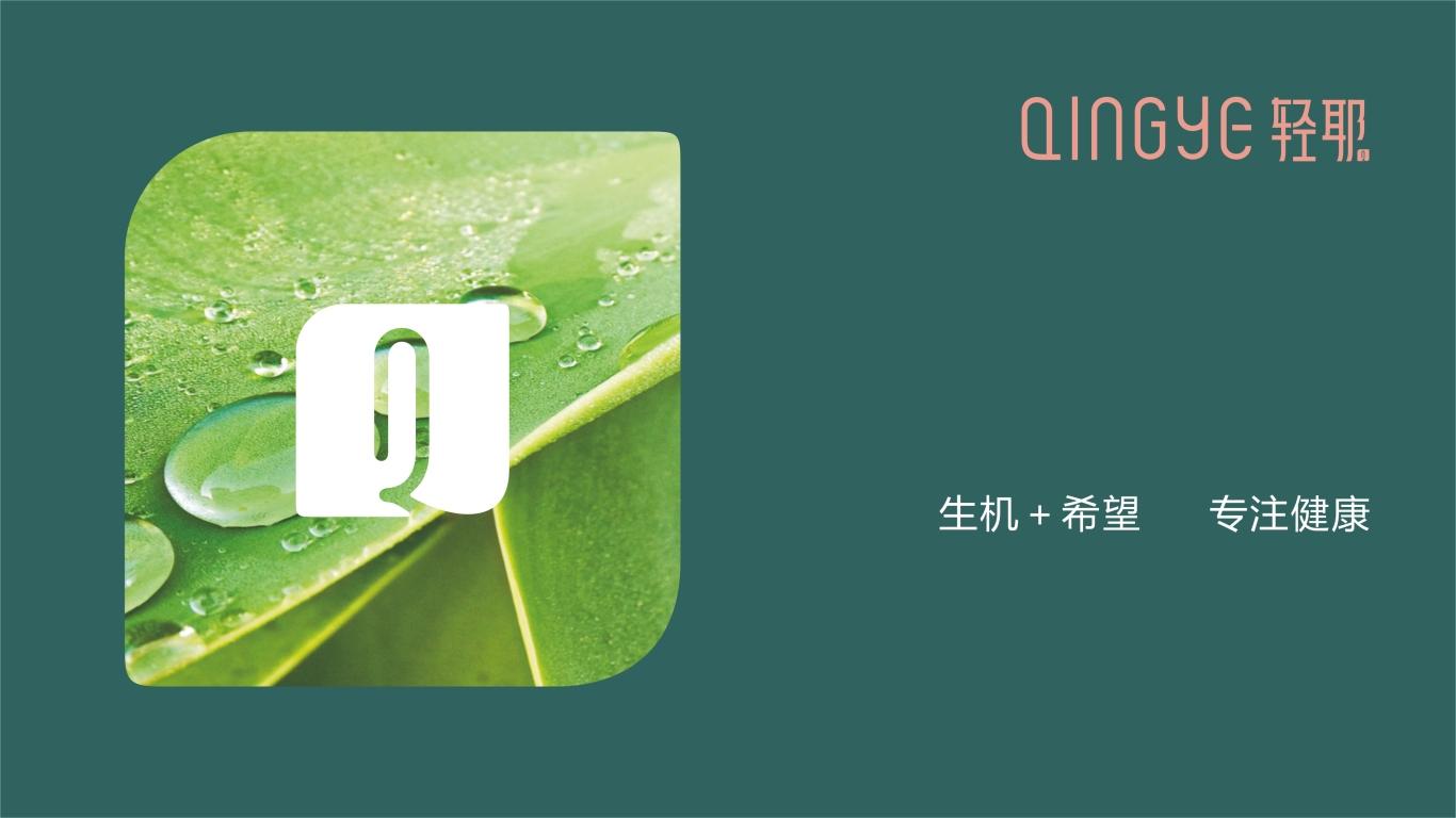 轻耶生物科技品牌LOGO设计中标图1