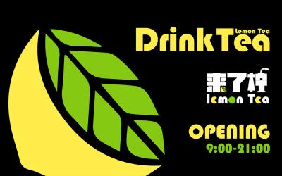 【来了柠】柠檬茶食品/饮品品牌...