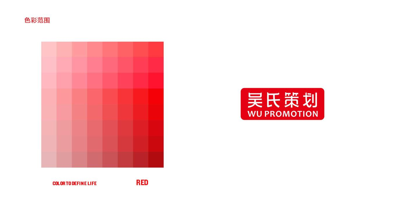 吴氏策划文化传媒LOGO设计中标图7