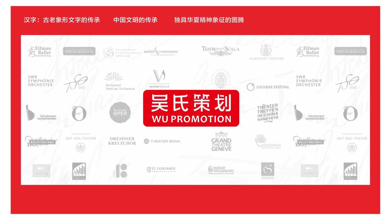吴氏策划文化传媒LOGO设计中标图8