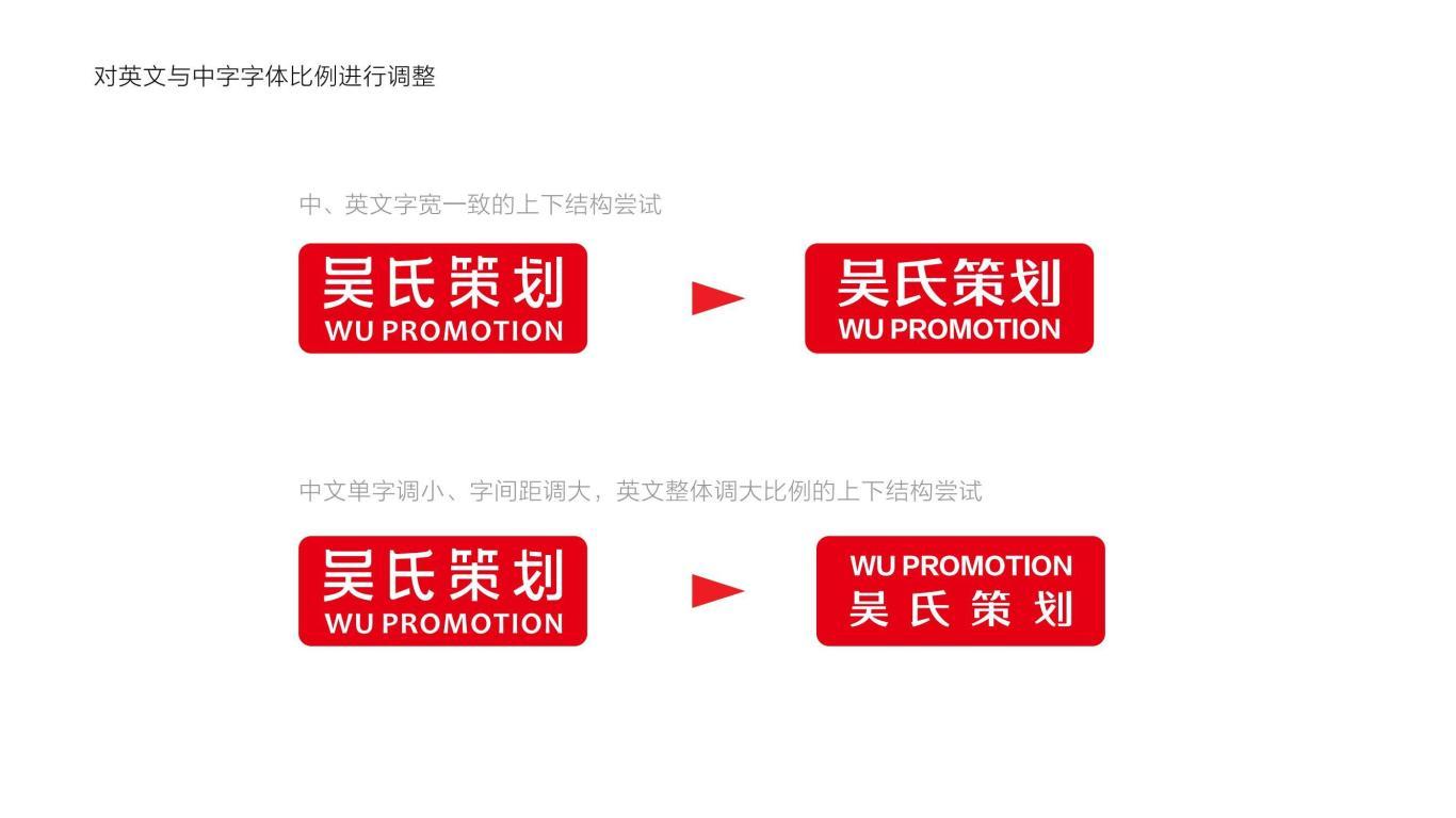 吴氏策划文化传媒LOGO设计中标图10