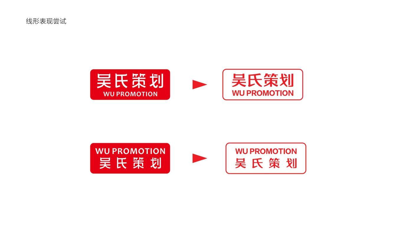 吴氏策划文化传媒LOGO设计中标图11