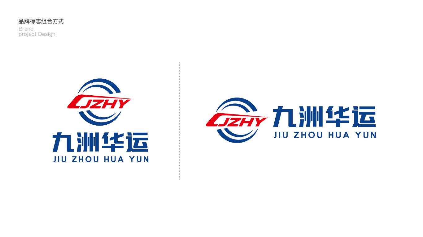 九洲华运铁路运输品牌LOGO设计中标图1