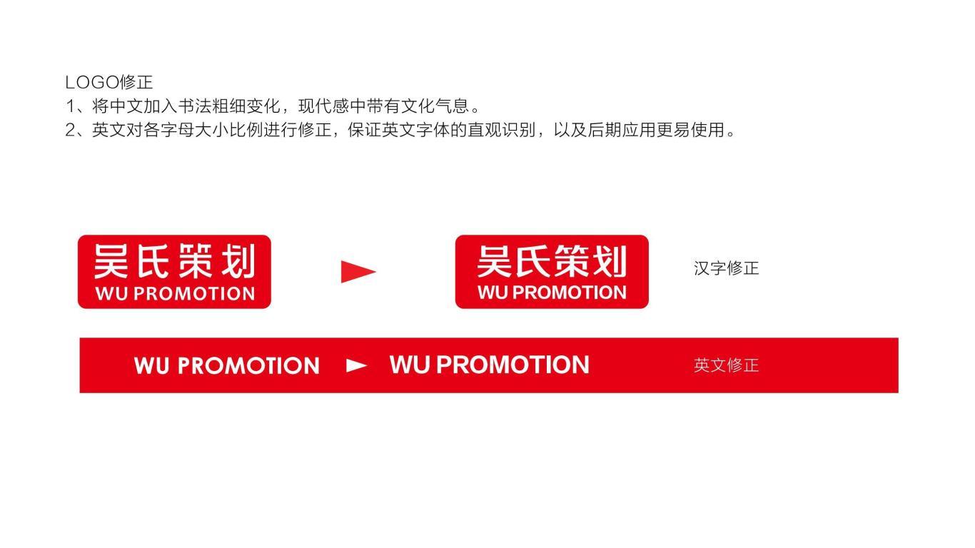 吴氏策划文化传媒LOGO设计中标图9