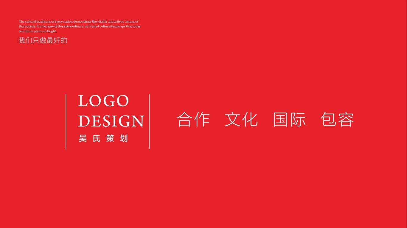 吴氏策划文化传媒LOGO设计中标图0